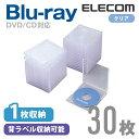 エレコム ディスクケース Blu-ray/DVD/CD対応 1枚収納 30枚セット クリア CCD-