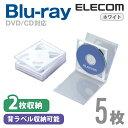 エレコム ディスクケース Blu-ray/DVD/CD対応 2枚収納 5枚セット ホワイト CCD-JSCNW5WH 【店頭受取対応商品】