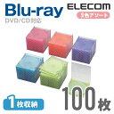 エレコム 透明度が高いBlu-ray/DVD/CDケース(スリム/1枚収納/100パック) CCD-JSCS100ASO