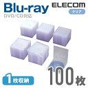 【送料無料】透明度が高いBlu-ray/DVD/CDケース(スリム/1枚収納/100パック/クリア):CCD-JSCS100CR[ELECOM(エレコム)]