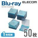 エレコム ディスクケース Blu-ray/DVD/CD対応 スリム 1枚収納 50枚セット クリアブルー CCD-JSCS50CBU