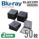 エレコム 透明度が高いBlu-ray/DVD/CDケース(スリム/2枚収納/50パック) CCD-JSCSW50CBK