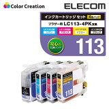 [アウトレット]Color Creation ブラザーLC113-4PK互換インクカートリッジ:CIB-LC113BOX[カラークリエーション]【税込2160円以上で送料無料】