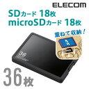 エレコム SD/microSDカードケース(プラスチックタイプ)SD18枚+microSD18枚収納 CMC-SDCPP36BK