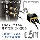 エレコム TV接続用 アンテナ分波器 2分波 地デジとBS/CSに分波 4K8K対応 0.5m DH-ATS48K05BK