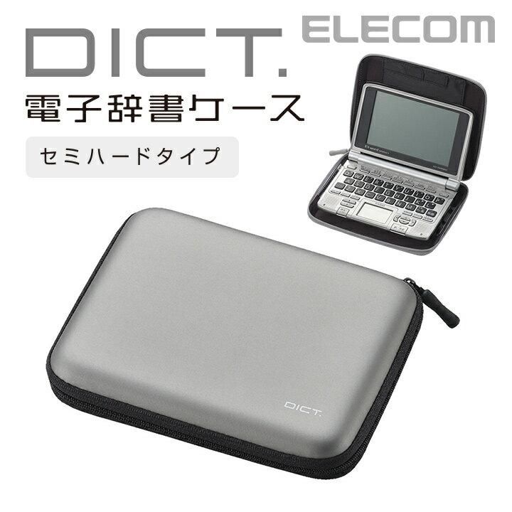 エレコム 電子辞書ケース DICT. セミハード グレー DJC-003NGY