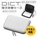 エレコム 電子辞書ケース DICT. セミハード ホワイト DJC-006WH