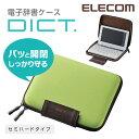 エレコム 2タイプ開閉セミハード電子辞書ケース DJC-024GN