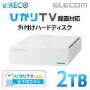 ひかりTV対応 録画 外付けハードディスク 外付けHDD USB3.0対応 [2TB]:ELD-ERH020UWH[ELECOM(エレコム)]【税込2160円以上で送料無料】