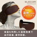 エレコム 一般医療機器 温熱用パック エクリア アイマスク+...