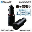 エレコム FMトランスミッター Bluetooth 省電力ワイヤレス 充電用USBポート付き LAT-FMBT01BK