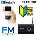 【送料無料】コンパクトBluetoothオーディオトランスミッター 連続再生6時間 Bluetooth2.1:LBT-AT100C2【Logitec(ロジテック)】