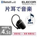 エレコム 小型Bluetoothワイヤレスヘッドセット 通話・音楽対応 連続通話4.5時間 Bluetooth4.1 ブラック LBT-HS40MPCBK