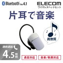 【送料無料】小型Bluetoothワイヤレスヘッドセット 通話・音楽対応 連続通話4.5時間 Bluetooth4.1 ホワイト:LBT-HS40MMPWH[ELECOM(エレコム)]