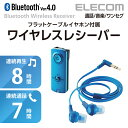 [アウトレット]AAC対応Bluetooth(ブルートゥース)オーディオレシーバー(イヤホン付):LBT-PHP150BU[ELECOM(エレコム)]