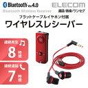 [アウトレット]AAC対応Bluetooth(ブルートゥース)オーディオレシーバー(イヤホン付):LBT-PHP150RD[ELECOM(エレコム)]