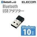 【送料無料】PC用 Bluetuuth4.0 小型USBアダプター(Class1):LBT-UAN05C1[ELECOM(エレコム)]【税込2160円以上で送料...