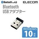 PC用 Bluetooth4.0 超小型USBアダプター(Class2):LBT-UAN05C2/N[ELECOM(エレコム)]【税込2160円以上で送料無料】