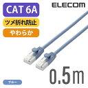 Cat6A準拠 やわらかLANケーブル 10Gbps 10GBASE-T対応 ツメ折れ防止 0.5m:LD-GPAYT/BU05[ELECOM(エレコム)]【税込2160円以上で送料無料】