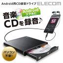 PC不要の音楽CD録音ドライブ Android用 Type-C変換アダプタ付属 ブラック:LDR-PMJ8U2RBK【税込2160円以上で送料無料】
