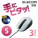 マウス 3ボタン BlueLEDマウス 有線 ホワイト[Sサイズ]:M-BL16UBWH[ELECOM(エレコム)]【税込2160円以上で送料無料】