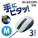 マウス 3ボタン BlueLEDマウス 有線 3ボタン ホワイト [Mサイズ]:M-BL17UBWH[ELECOM(エレコム)]【税込2160円以上で送料無料】