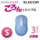 ワイヤレスマウス ころんとシンプル 光学式マウス 無線 3ボタン ブルー [Sサイズ]:M-DY10DRBUL[ELECOM(エレコム)]【税込2160円以上で送料無料】