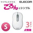 ワイヤレスマウス ころんとシンプル 光学式マウス 無線 3ボタン ホワイト [Sサイズ]:M-DY10DRWH[ELECOM(エレコム)]【税込2160円以上で送料無料】
