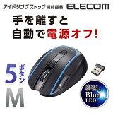 【送料無料】アイドリングストップ機能搭載 ワイヤレスマウス 光学式 5ボタン:M-WK01DBBK[ELECOM(エレコム)]