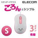 エレコム シンプルフォルム 光学式 USBマウス 3ボタン Sサイズ M-Y6URPN