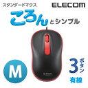 シンプルフォルム 光学式 USBマウス 3ボタン Mサイズ:M-Y7URRD[ELECOM(エレコム)]【税込2160円以上で送料無料】