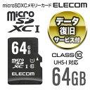 エレコム 高耐久仕様アクションカメラ用microSDXCメモリカー/UHS-I U1/Class10...