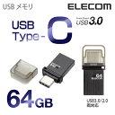 エレコム コンパクトUSBメモリー Type-Cコネクタ搭載メモリ キャップ式 ブラック Type-C対応 64GB MF-CAU3164GBK