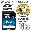 [アウトレット]データ復旧サービス付きUHS-I対応SDメモリカード(高速)[16GB]:MF-FSD016GU11MR[ELECOM(エレコム)]【税込2160円以上で送料無料】