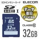 [アウトレット]データ復旧サービス付きSDHCメモリカード [Class10/32GB]:MF-FSDH32GC10R【ELECOM(エレコム):エレコムダイレクトショップ】