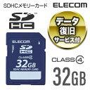 [アウトレット]【送料無料】データ復旧サービス付きSDHCメモリカード [Class4/32GB]:MF-FSDH32GC4R【ELECOM(エレコム):エレコムダイレクトショップ】