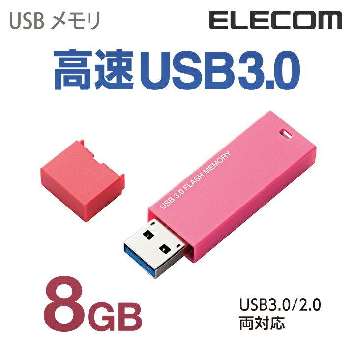 エレコム シンプルUSB3.0メモリ8GB MF-MSU3A08GPN