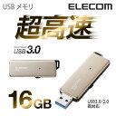 [アウトレット]スライド式高速USB3.0メモリ/16GB:MF-RDSU316GGD[ELECOM(エレコム)]