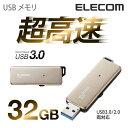 [アウトレット]【送料無料】スライド式高速USB3.0メモリ/32GB:MF-RDSU332GGD[ELECOM(エレコム)]