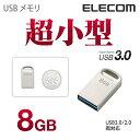 USB3.0対応超小型USBメモリ:MF-SU308GSV【ELECOM(エレコム):エレコムダイレクトショップ】