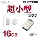 【送料無料】USB3.0対応超小型USBメモリ:MF-SU316GSV【ELECOM(エレコム):エレコムダイレクトショップ】