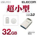 【送料無料】USB3.0対応超小型USBメモリ:MF-SU332GSV【ELECOM(エレコム):エレコムダイレクトショップ】