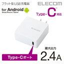 エレコム USB充電器 AC充電器 フラット型 ホワイト USB Type-Cポート 2.4A MPA-ACCEN008WH