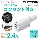 エレコム カーチャージャー DC充電器 2台同時充電可能 コンセントプラグ搭載 車載充電器 ホワイト USBポートx2 合計2.4A MPA-CCAC01WH