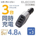 エレコム 4.8A 3ポートDC 充電器 おまかせ充電シガーチャージャー カーチャージャー MPA-CCU04BK