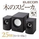 スピーカー 【送料無料】重量感と安定感のある木製2.1chマルチメディアスピーカ:MS-131BK【ELECOM(エレコム):エレコムダイレクトショ..