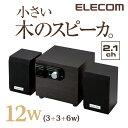 エレコム スピーカーコンパクトなサブウーファ付き2.1chステレオスピーカ「小さい木のスピーカ」 MS-W02WBK