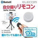 エレコム ワイヤレスリモコン スマホシャッターリモコン 自撮り Bluetooth ホワイト P-SRBWH