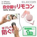 エレコム シャッターケーブル スマホシャッターリモコン 有線リモコン 巻取り式 ピンク 1.0m P-SRY1PN