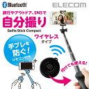 自撮り棒 ワイヤレスリモコン付き セルカ棒 ミラー搭載 コンパクト Bluetooth ブラック [最大42cm]:P-SSBBK[ELECOM(エレコム)]【税込2160円以上で送料無料】